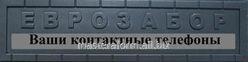 Форма из АБС и ПВХ пластика для производства заборов . Форма № 100