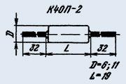 Конденсатор бумажный К40П-2Б 0.047 мкф 400 в