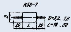 Конденсатор оксидно-полупроводниковый К53-7 0.47 мкф 30 в