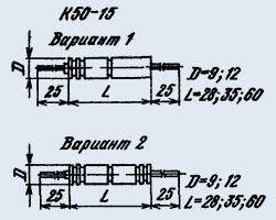 Конденсатор оксидно-электролитический К50-15 15 мкф 100 в
