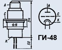 Лампа генераторная ГИ-48 без резьбы