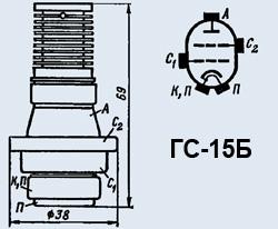 Лампа генераторная ГС-15Б