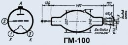 Лампа модуляторная ГМ-100
