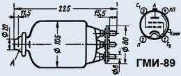 Лампа модуляторная ГМИ-89