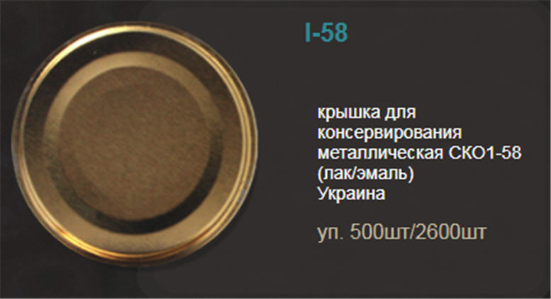 Купить Крышка лакированная, литографированная СКО 1-58 для закрытия стеклянной тары (банок) майонеза, горчицы, хрена, детского питания и других соусов, ,упаковка: 500/2600 шт