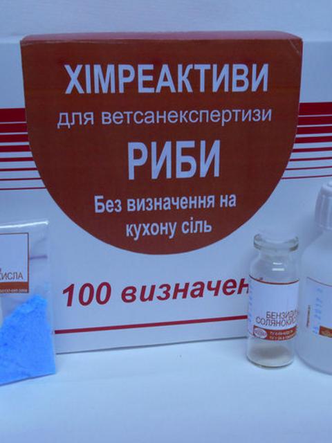 Набір для ветеринарно-санітарної експертизи Риби (без дослідження на кухонну сіль)