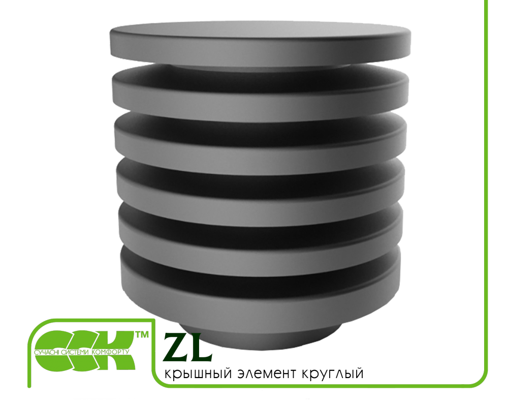 Крышный элемент вентиляции круглый ZL