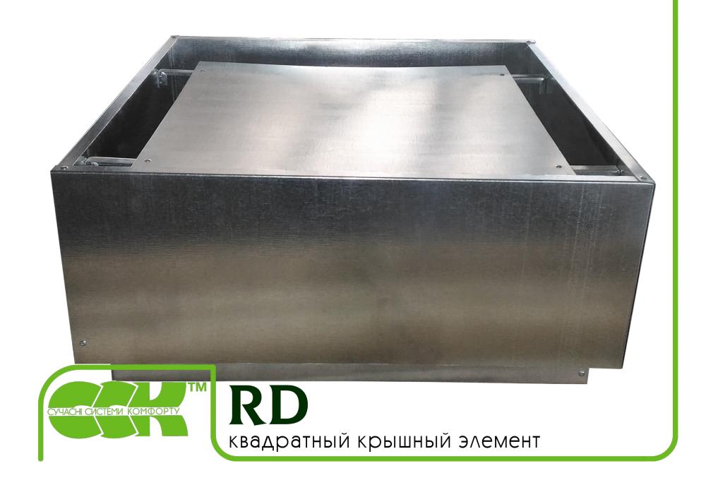 Крышный элемент из оцинкованной стали RD