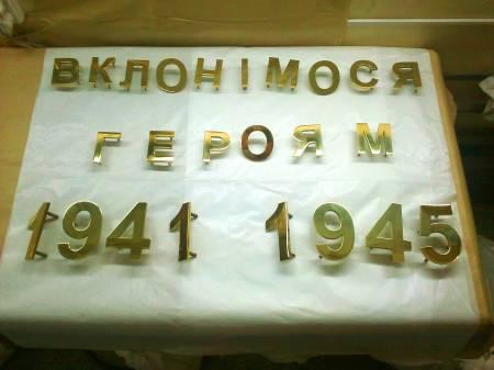 """Буквы стальные с покрытием нитридом титана """"под золото"""""""
