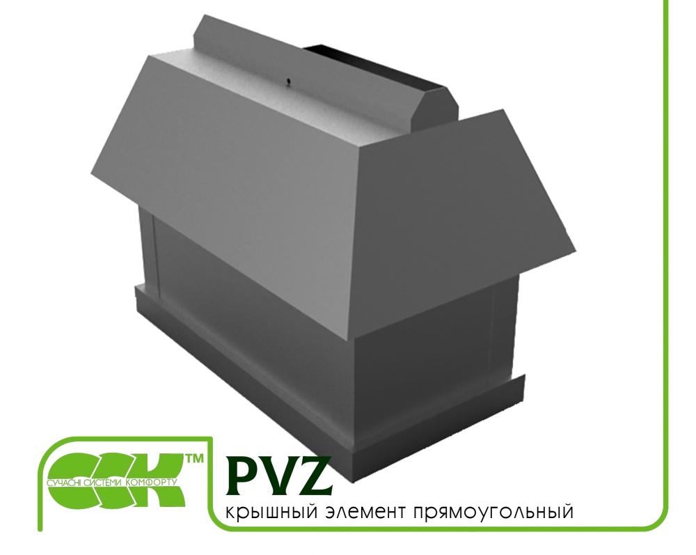 Крышный элемент вентиляции прямоугольный PVZ