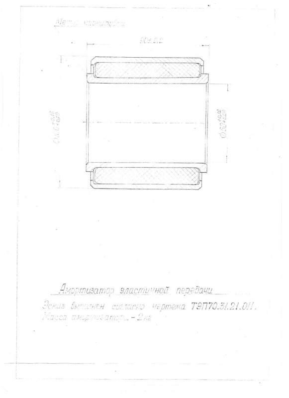 Купить Изготовление амортизаторов ТЭП70, ТЭП60