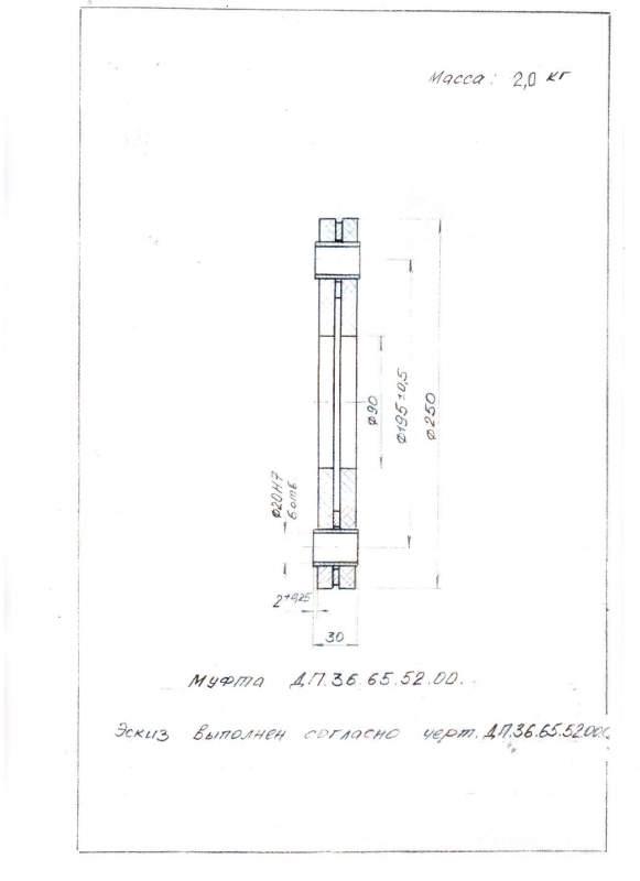 Купить Изготовление муфт Д-250, Д-270, Балансиры ТЭ3 ; М62