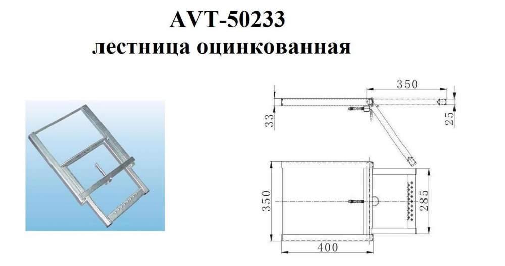 Купить Лестница для полуприцепов AVT-50233