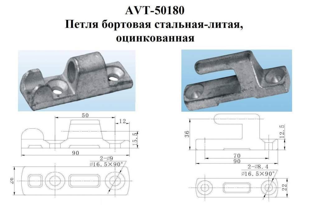 Купить Кузовная фурнитура, петли бортовые для полуприцепов AVT-50180