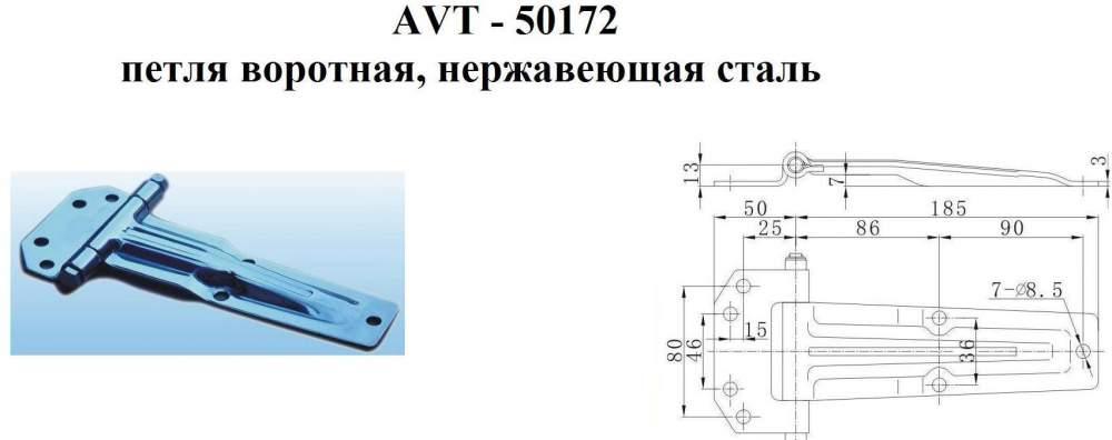 Купить Завес задних дверей, нержавеющая сталь AVT-50172