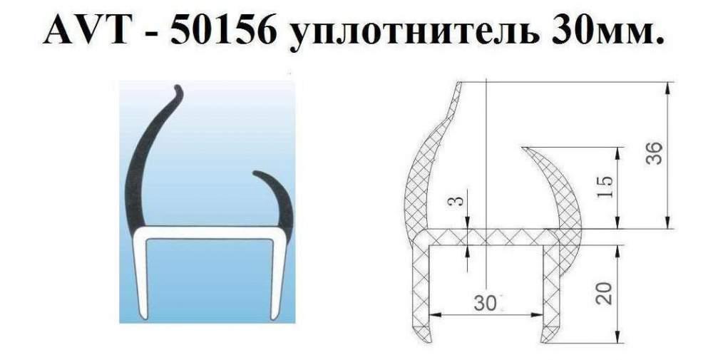 Купить Уплотнители задних ворот грузовых автомобилей AVT-50156