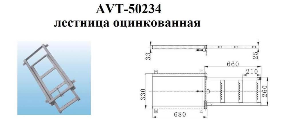 Купить Лестница для полуприцепов AVT-50234