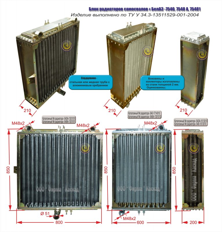 Buy Block truck radiators BelAZ 7540, 7548A, 75481