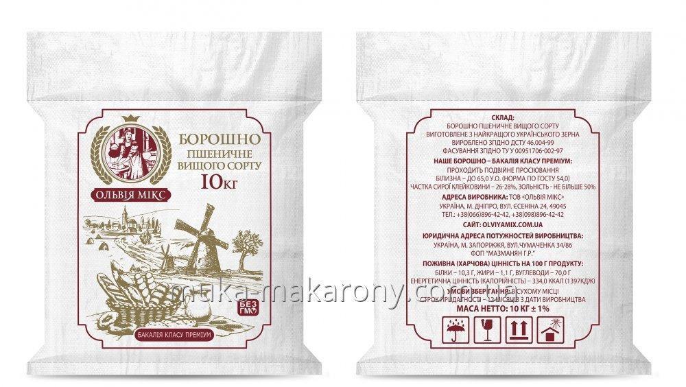 Flour the premium of 10 kg from TM Olviya Mikc