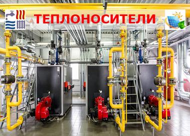 Liquidi di trasporto del calore