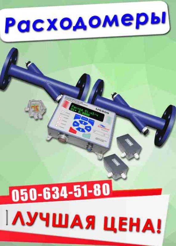 Buy Ultrasonic flowmeter of liquid. You call 044) 232 _73 - 06
