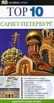 Buy St. Petersburg. Dorling Kindersli's guide. TOP 10 most, most 11771