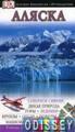 Купить Аляска. Дорлинг Киндерсли. Путеводители (2008) 11256