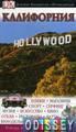 Buy California. Dorling Kindersli. Guides (2009) 11095