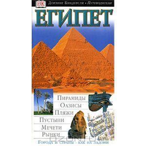 Купить Египет. Дорлинг Киндерсли. Путеводители (2003) 3238