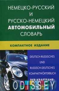 Купить Немецко-русский и русско-немецкий автомобильный словарь. 50000. Живой язык 21850