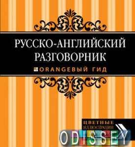 Купить Русско-английский разговорник. Оранжевый гид. Рэмптон Г. ЭКСМО 55500