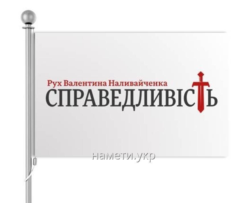 Флаг 135х90см Справедливість