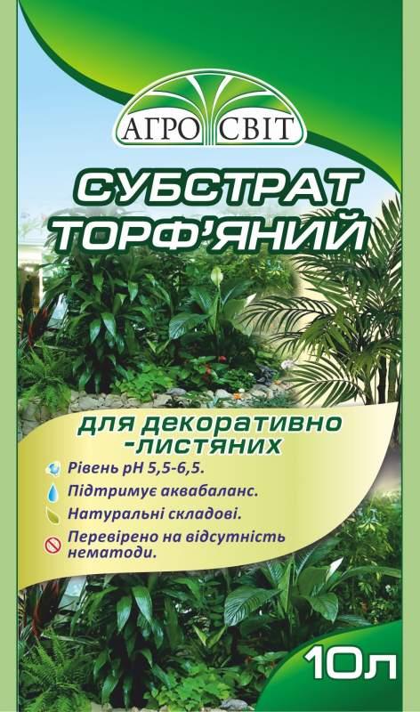 Субстрат торф'яний Агросвіт для декоративно-листяних