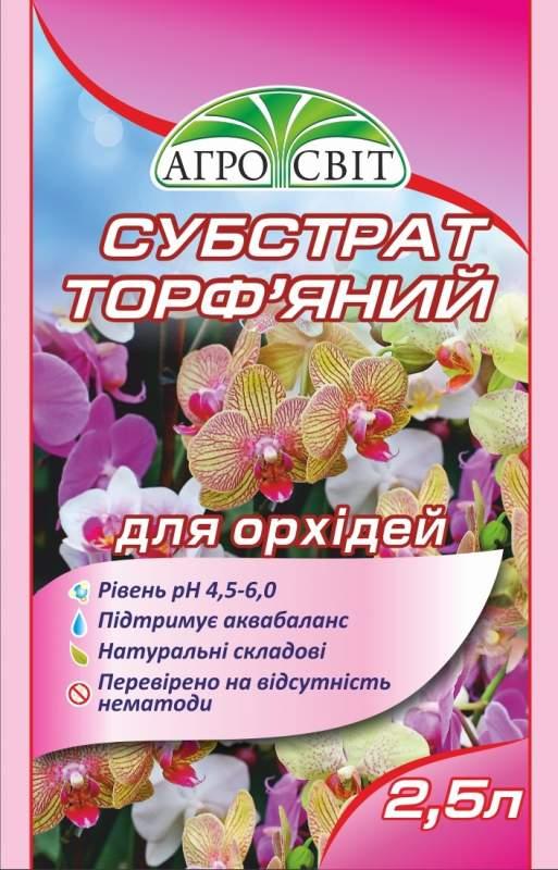 Субстрат торф'яний Агросвіт для орхідей