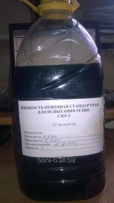 Купить СЖР-1, СЖР-2, СЖР-3 - жидкости для испытания резины