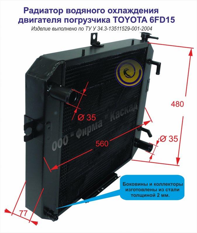 Купить  Радиатор охлаждения погрузчика Toyota 6FD15