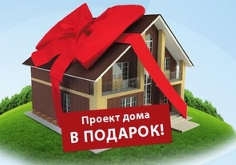 Купить Проектирование дома в подарок