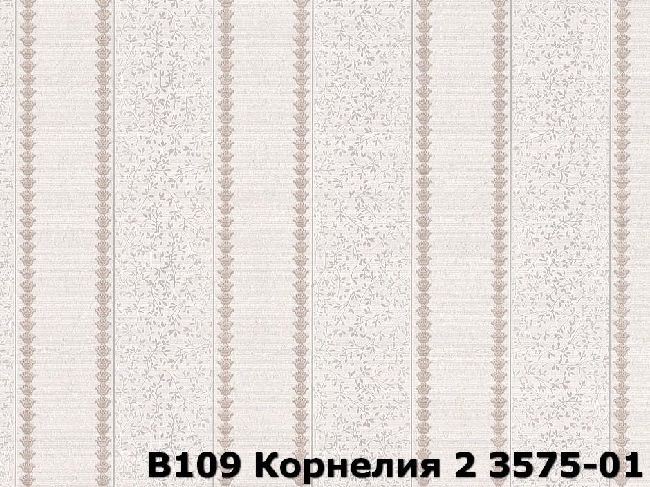 Купить Коллекция виниловых обоев на флизелиновой основе В109 Корнелия 2 3575