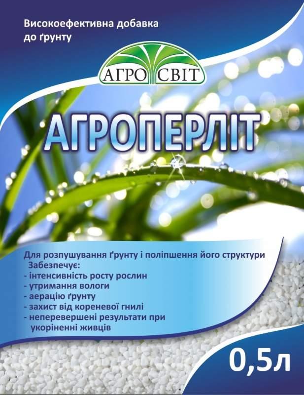 Агроперліт