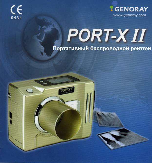 Buy Dental X-ray device Port X II, Kiev, Ukraine