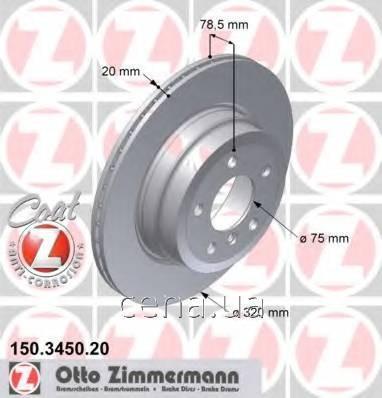 Тормозной диск задний BMW X5 xDrive бензин 2008 - 2013 (150345020)