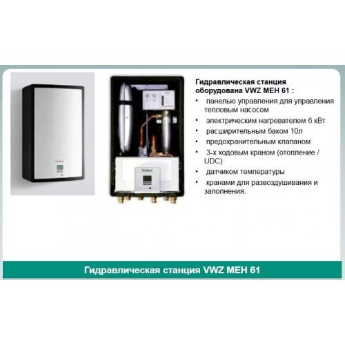 Гидравлическая станция Vaillant VWZ MEH 61 0020180703