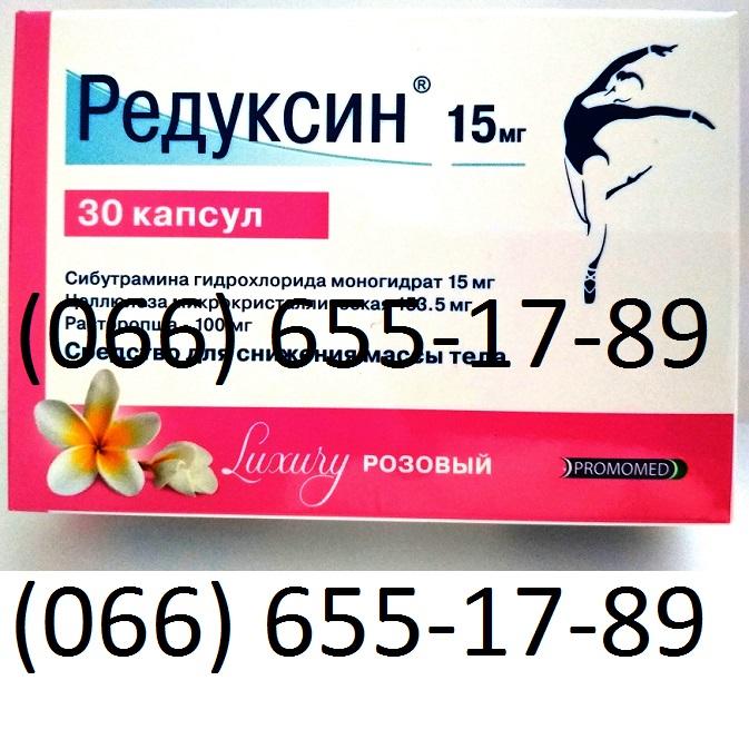 Капсулы Редуксин для похудения приобрести в Крапивницкий Кировоград в аптеке