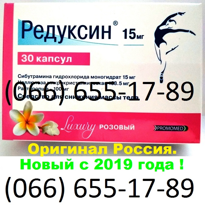 Средство  Редуксиндля похудения в аптеке доставку Одесса Измаил Черноморск Котовск