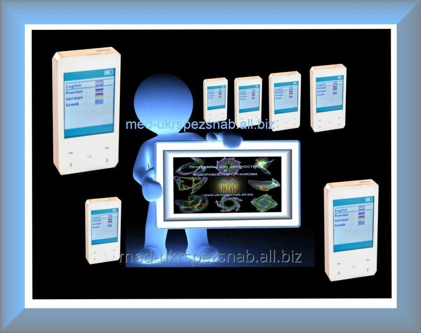 BIOMEDIS TRINITY (БИОМЕДИС ТРИНИТИ) - аппарат электромагнитной коррекции для очищения, гармонизации и увеличения ресурса здоровья