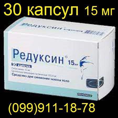 Редуксин капсулы для похудения в Харьков где взять 15 как похудеть после родов ответ форум кидс