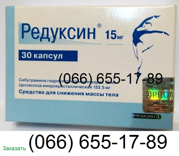 Таблетки для похудения Редуксин Тернополь 15 подавление аппетита 30 оригинальное 10 качество 60 90