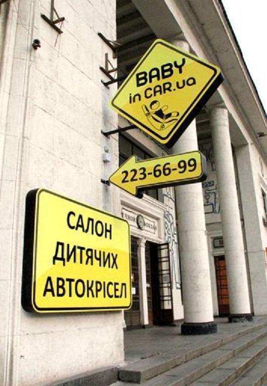 Купить Вывески рекламные электрические наружные, Недорого в Киеве (Киев, Украина), Все виды рекламы