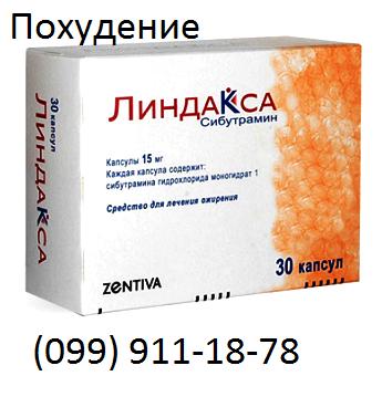 Средство для похудения Линдакса 15 в аптеке Ровно костополь кузнецовск дубно оригинал качество