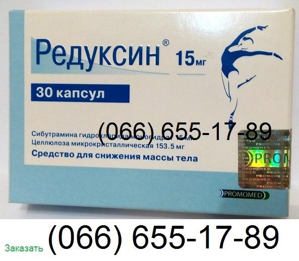 таблетки для похудения херсон купить